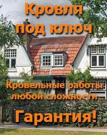 Доступные цены на работы кровельные в Одессе